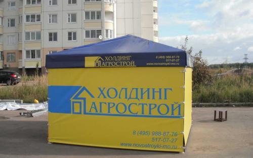 """Выставочная палатка """"Холдинг Агрострой"""""""
